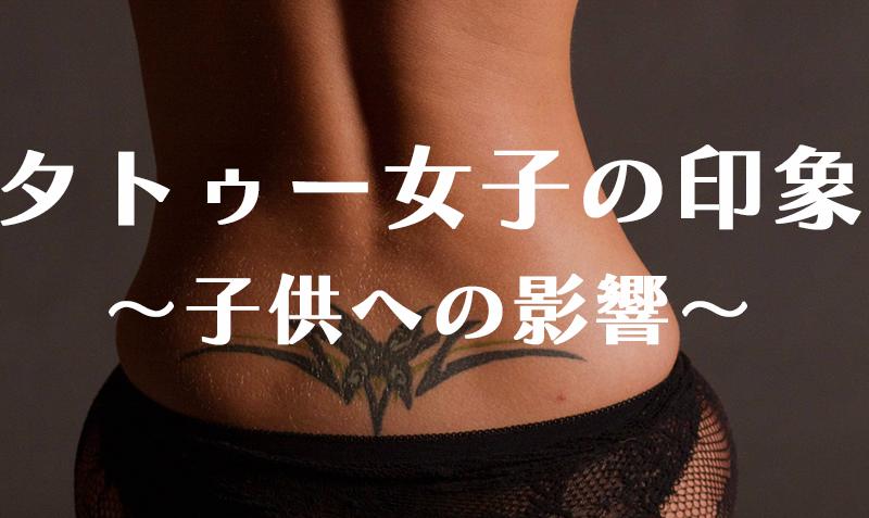 タトゥー女子の印象